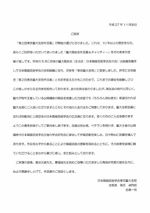 日本陶磁芸術学会東京藝大支部 第2回作品展 支部ご挨拶