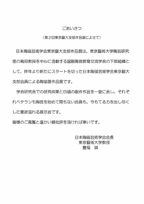 日本陶磁芸術学会東京藝大支部 第2回作品展   会長ご挨拶